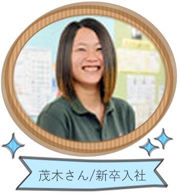 スタッフ紹介茂木さんの写真