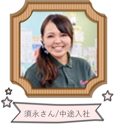 スタッフ紹介須永さんの写真